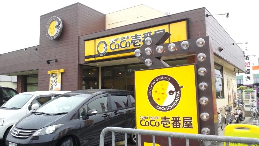 CoCo壱番屋 泉佐野国道26号店