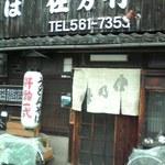 佐乃竹 - 入口付近