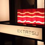 近江うし 焼肉 にくTATSU - にくTATSU