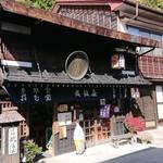 越後屋 - 奈良井駅から徒歩5分くらい