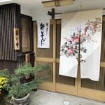 Koto - お店入口 2019/11
