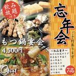 SHIN ~野菜巻き串の巻~ -