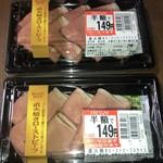 フレッセイ - ローストビーフスライス 半額 149円+8%×2