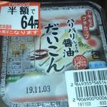 フレッセイ - バリバリ醤油大根 半額 64円+8%