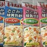 フレッセイ - いなば ささみ緑黄色野菜シリーズ 190円+10%×4