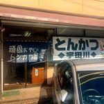 とんかつ宇田川 -