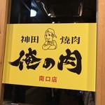 神田焼肉 俺の肉 - 神田焼肉 俺の肉 南口店(東京都千代田区鍛冶町)外観