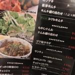 神田焼肉 俺の肉 - 神田焼肉 俺の肉 南口店(東京都千代田区鍛冶町)メニュー
