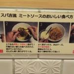 118954968 - 食べ方ガイド
