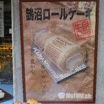 11896450 - お店オリジナル「鵠沼ロールケーキ」