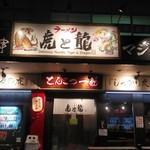 虎と龍 - お店の前