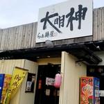 らぁ麺屋 大明神 -
