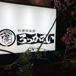 六花亭 - 外観
