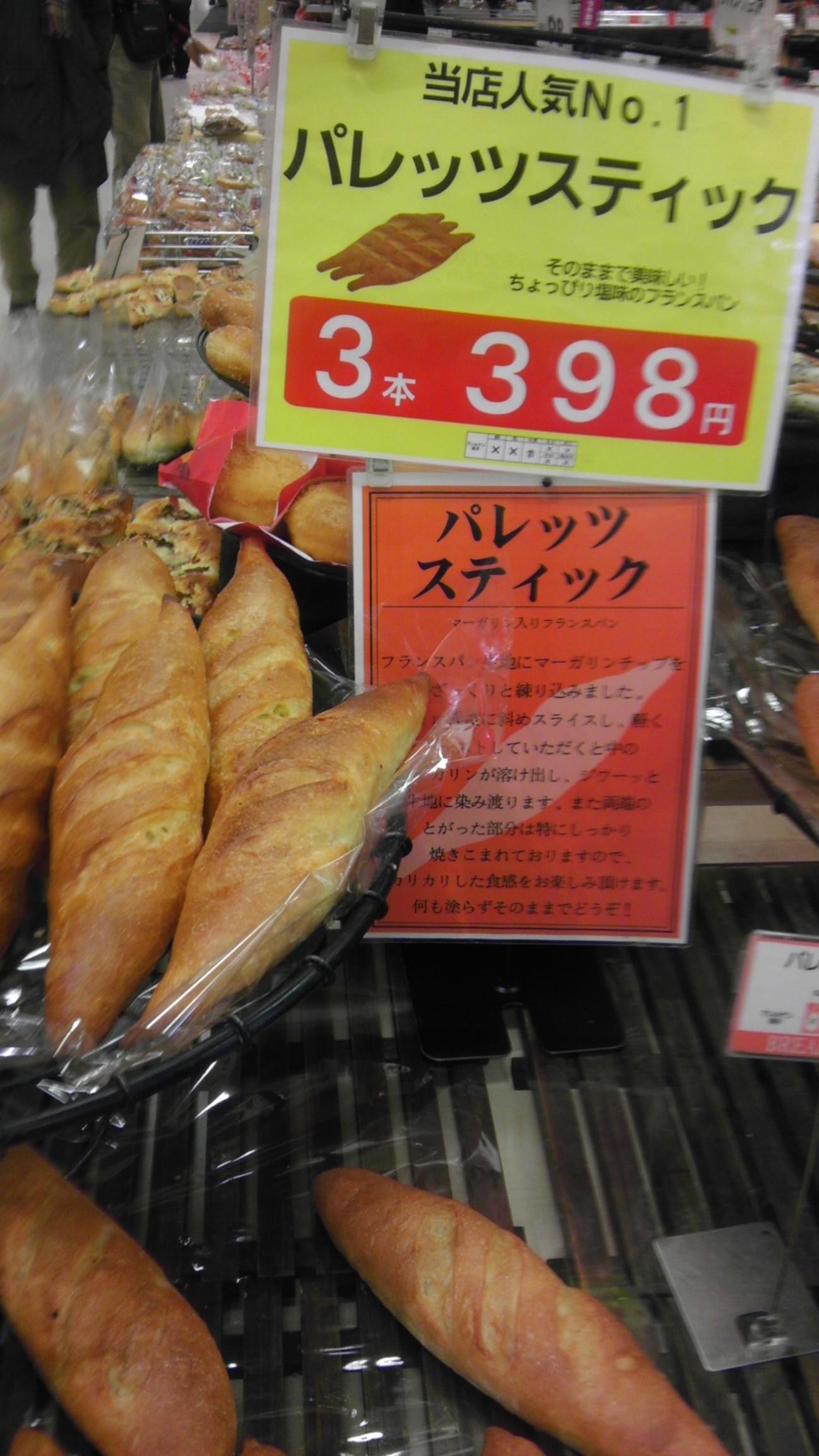 パン工場 京都五条店