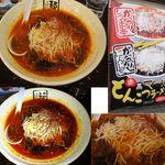 11897649 - 麺達本店 赤マー油