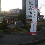 岡山夢菓匠敷島堂 -