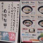 11897655 - 麺達本店