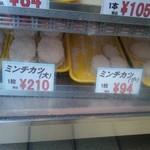 肉のマツイ -