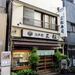 三松寿司 - 外観