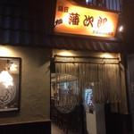 麺匠 藩次郎 -