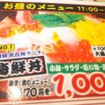 118984169 - ランチの目玉   海鮮丼   1000円
