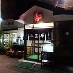 小笠原食堂 - お店入口