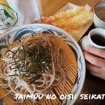 Aioibussankan - えび天そば