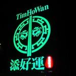Thimuhowan -