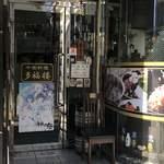 多福楼 - 入口