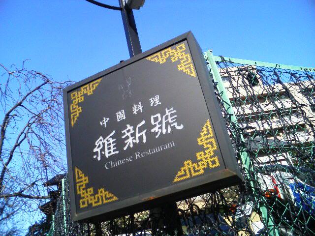 維新號 赤坂店