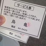 鳥亀食堂 - 2012,03,04