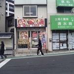 大漁桜どんぶり亭 -