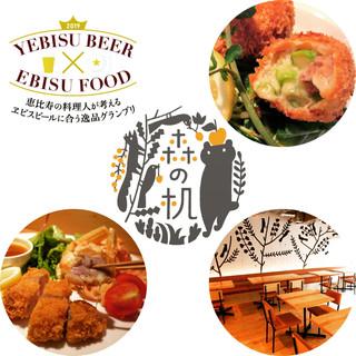 【2019年】ヱビスビールに合う逸品グランプリ最優秀賞受賞!