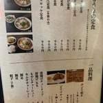 119005361 - 定食や一品料理メニュー