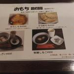 野坂茶屋 - おもちメニュー