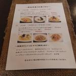 野坂茶屋 - お昼ご飯