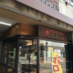 つっちゃまのあんぱん - 土山駅北、徒歩2分の税込105円のパン屋さんです(2019.11.4)