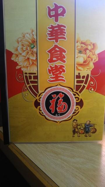 中華食堂 福 - メニュー表紙「福」とある