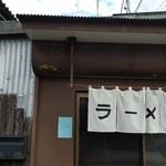 田島ラーメン -