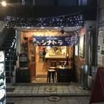 すたんど酒場 シナトラ -