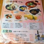 廻鮮寿司海座 - 料理写真:一品料理やドリンクメニュー