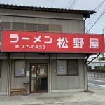 ラーメン松野屋 - 外観(開店前)