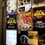 馬肉×ワイン 気まぐれバル 恵比寿 Whim - お店入口の目印