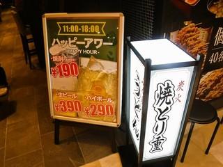 とりかわ 竹乃屋 SAKURAMACHI店