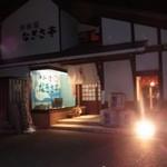なぎさ亭 - 外観(夜)