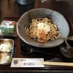 そば処 わくわく - おろし蕎麦・あせ早寿司