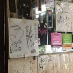 稲荷ずし 松むら - 稲荷ずし 松むら 千住店(東京都足立区柳原)有名人のサイン