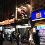 三ぞう - 三ぞう 岩本町店(東京都千代田区神田岩本町)外観