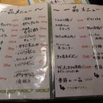 ホルモン鍋 暖 - メヌー