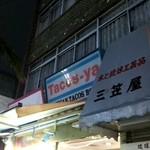 タコス屋 - 店舗外観